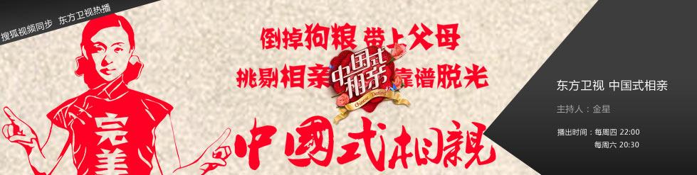 东方卫视中国式相亲