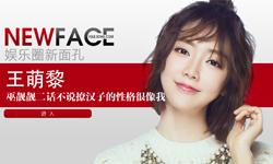 NewFace王萌黎:<星空海>巫靓靓撩汉子性格像我