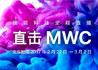 MWC将发的新品
