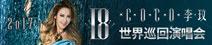 """李玟""""18""""巡回演唱会"""