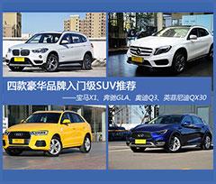 四款豪华品牌入门级SUV推荐