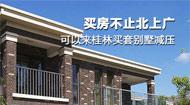 """买房不止""""北上广"""" 更可来桂林买套别墅减压"""