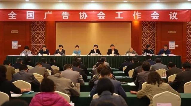 全国广告协会工作会议