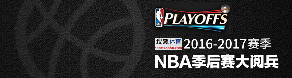 NBA2016-2017赛季季后赛