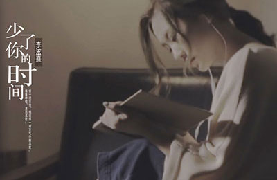 李泫憙《少了你的时间》
