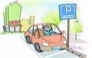 太原调整机动车停放收费政策