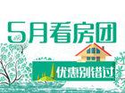 学区,东部,广州房价,黄埔房价,增城