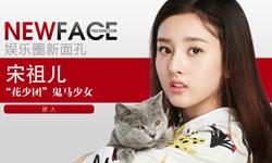 "New face宋祖儿:""花少团""鬼马少女"