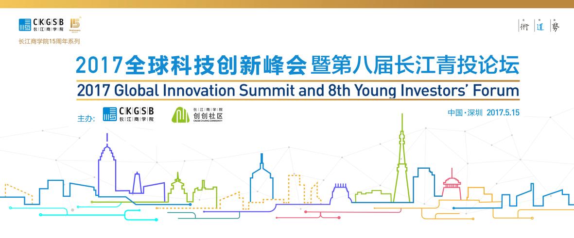 2017全球科技创新峰会