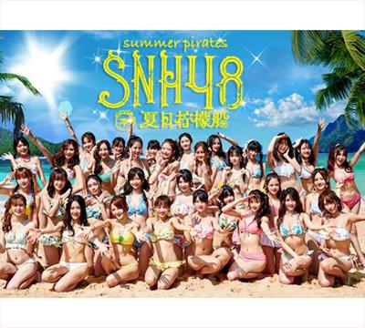 SNH48清凉单曲《夏日柠檬船》开启冒险之旅