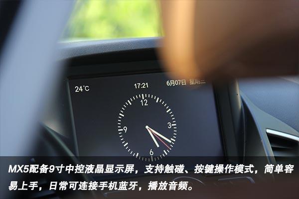东风风度MX5神农架试驾