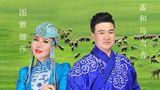 《爱在内蒙古》