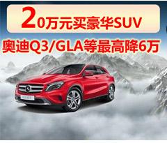 20万元买豪华SUV 奥迪Q3/GLA等最高降6万