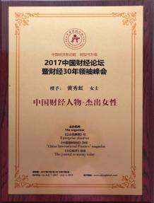 2017中国财经30年领袖峰会开幕 恒昌双获行业领军殊荣