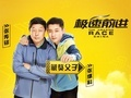 极速前进中国版-张继科张传铭综艺节目