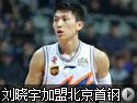 刘晓宇加盟北京首钢
