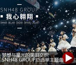 SNH48《我心翱翔》