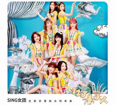 SING女团全新恋爱单曲《123木头人》 今夏送爱