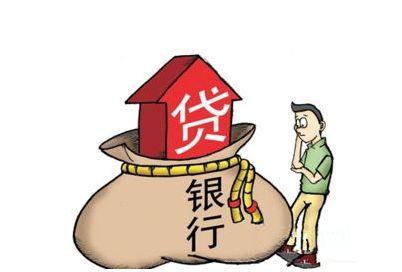 房贷利率坐地起价客户只能任人宰割?