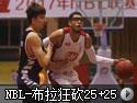 NBL季后赛-广西114-102河南