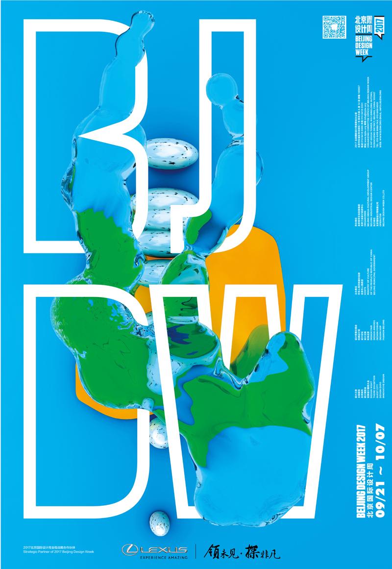 雷克萨斯成北京国际设计周合作伙伴