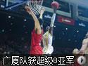 广厦获超级8篮球赛亚军