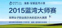 2015蓝湾大师赛