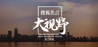 """长沙""""陆家嘴"""" 滨江新城最新区域发展动态出炉"""
