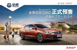 全新启辰D60正式预售