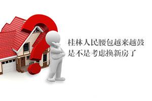 桂林人民腰包越來越鼓 是不是考虑换新房了
