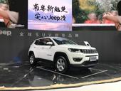 广汽菲克Jeep指南者新车型