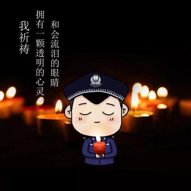 每一位牺牲的警察都会成为夜空中最亮的星