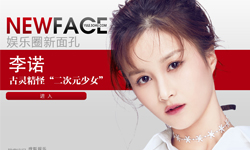"New face丨李诺:""二次元少女"""