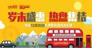 搜狐焦点12.30日免费看房团