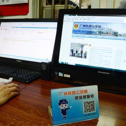 广州铁路警方微信报警平台上线 旅客可扫码报警