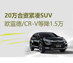 欧蓝德/CR-V等20万合资紧凑SUV直降1.5万