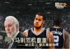 NBA最篮点