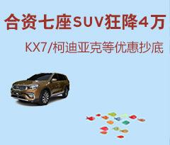 合资七座SUV狂降4万 KX7/柯迪亚克等抄底
