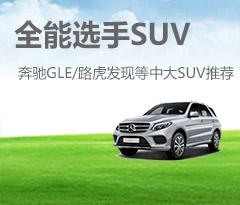 奔驰GLE/路虎发现等中大SUV推荐
