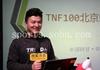 冠军讲堂:TNF100赛道解析