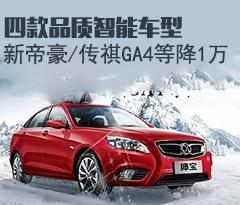 4款品质智能车型 新帝豪/传祺GA4等降1万