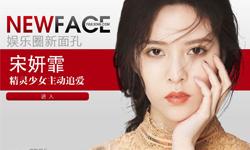 Newface|宋妍霏:精灵少女主动追爱