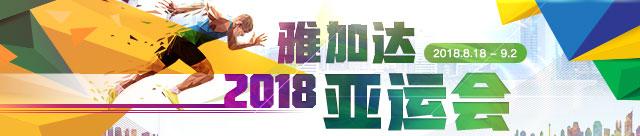 2018亚运会