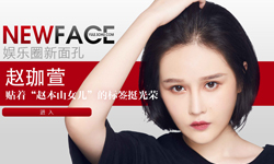Newface | 赵本山女儿谈网络暴力