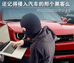 黑客称自动驾驶更安全?