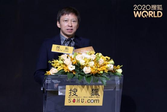 2020搜狐WORLD大会成功举行