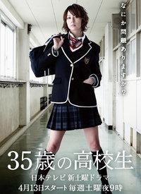 35岁高中生