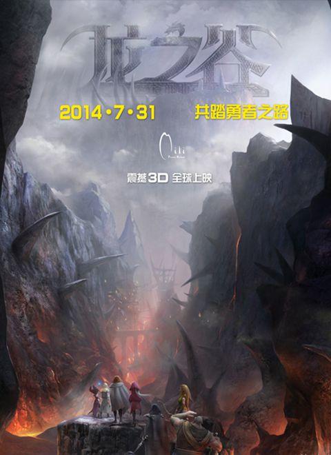 龙之谷:破晓奇兵下载