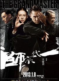 一代宗师(纪录片)下载