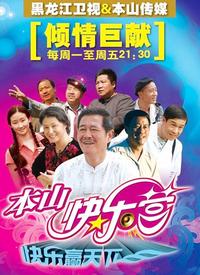本山快乐营 2013